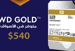 البدء بعملية شحن أقراص Western Digital 12TB Gold لأسواق التخزين السحابي