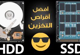 تعرف على أفضل أقراص SSD/HDD لهذه الفترة من عام 2017