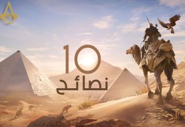 10 نصائح للعبة Assassin's Creed Origins