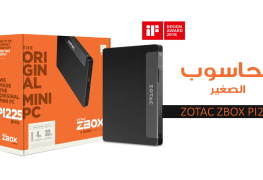 الحاسوب الصغير ZOTAC ZBOX PI225 يحصد جائزة iF DESIGN AWARD 2018