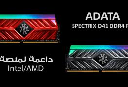 الإعلان عن ذاكرة ADATA SPECTRIX D41 DDR4 RGB الدعمة لمنصة معالجات Intel و AMD