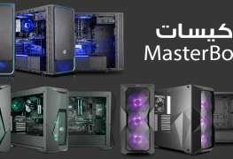 سلسلة Cooler Master MasterBox تغير مفهوم كيسات الحاسوب بحجم mid-tower