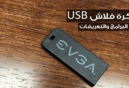 اللوحات القادمة من EVGA ستتضمن ذاكرة فلاش USB بدلاً من قرص DVD