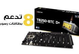 ادفع قدرة التعدين لديك مع لوحة +BIOSTAR TB250-BTC D الداعمة لتركيب 8 بطاقات