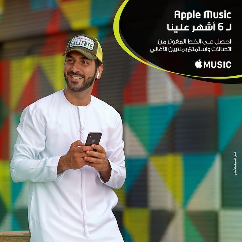 """اتصالات تقدم لعملائها الاشتراك في خدمة """"Apple Music"""" لمدة 6 أشهر مجاناً"""