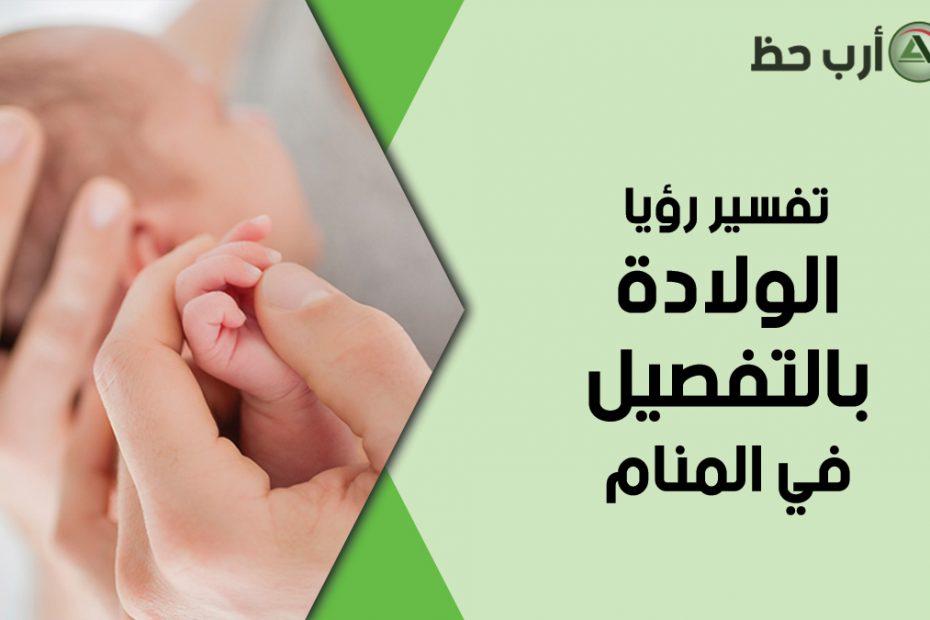 تفسير حلم الولادة وهل يختلف تفسير الولادة الطبيعية عن القيصرية في المنام ارب حظ