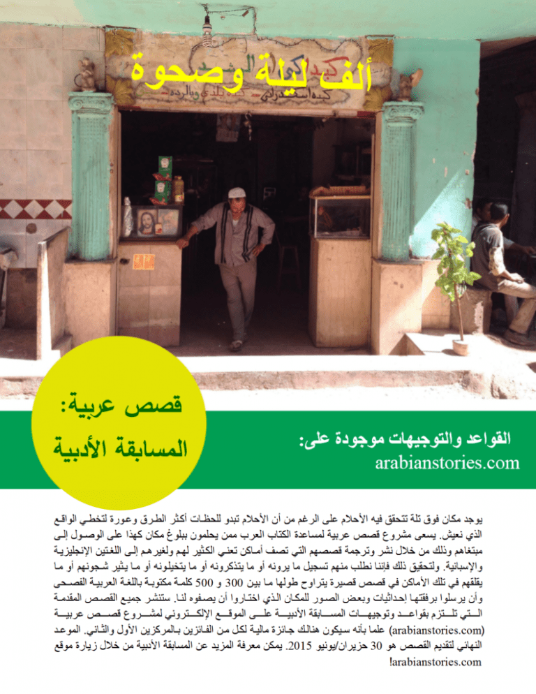 AR Flyer Arabian Stories Literary Contest web