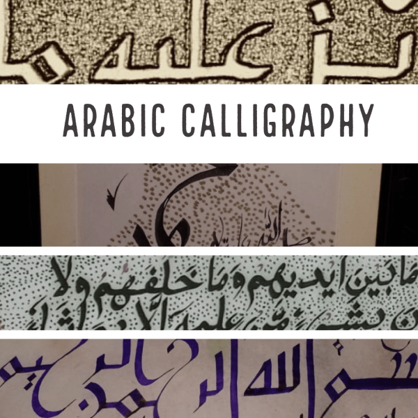 Arabic Calligraphy poster
