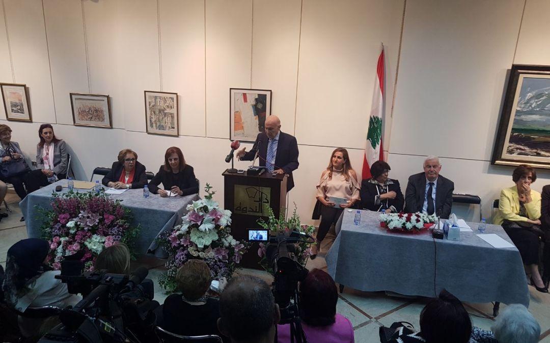 مؤسسة عامل تشارك في حفل تكريم عزة الحر مروة في دار الندوة في بيروت