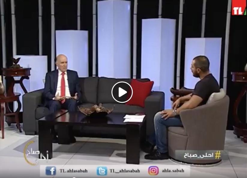 مقابلة د. كامل مهنا ضمن برنامج #احلى_صباح عبر شاشة #تلفزيون_لبنان