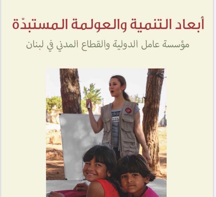 """""""أبعاد التنمية والعولمة المستبدة، مؤسسة عامل الدولية والقطاع المدني في لبنان"""""""