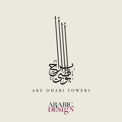 Abu Dhabi Towers Arabic calligraphy logo Design