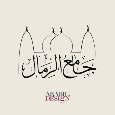 Arabic calligraphy logo Al Remal Mosque 4