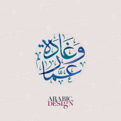 Arabic Wedding Logo Ammar and Ghada