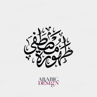 Arabic Wedding Logo Tahoura and Mustafa