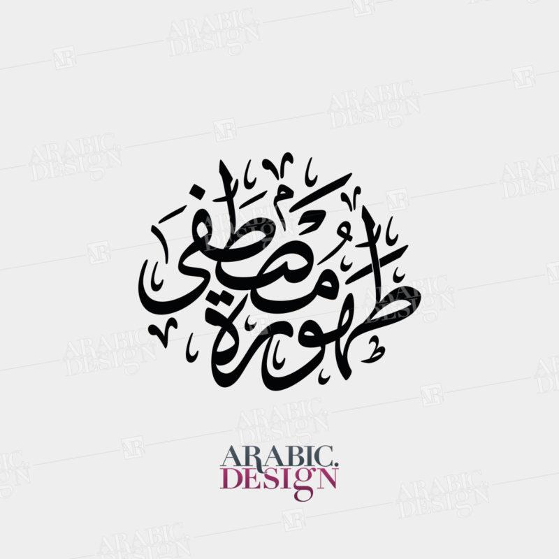 Arabic Wedding Logo Tahoura and Mustafa