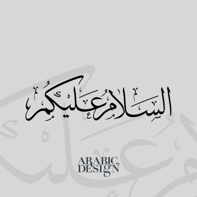 assalamualaikum in arabic Design with beautiful Thuluth style.