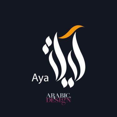 تصميم شعار آية بالخط العربي
