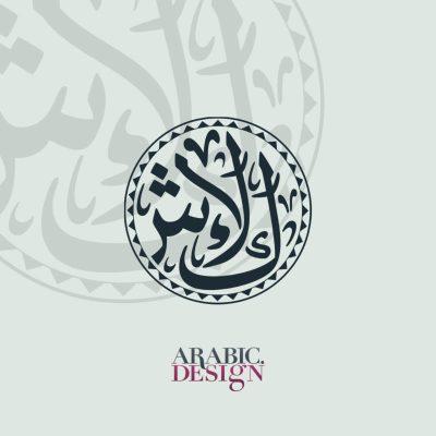 تصميم شعار فرقة كلاش الموسيقية