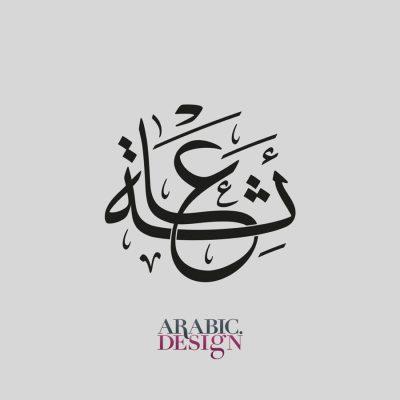 اسم عائشة بالخط العربي