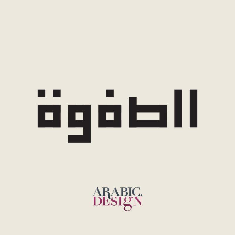 Al Safwa Logo with Arabic Calligraphy Kufi Square 2