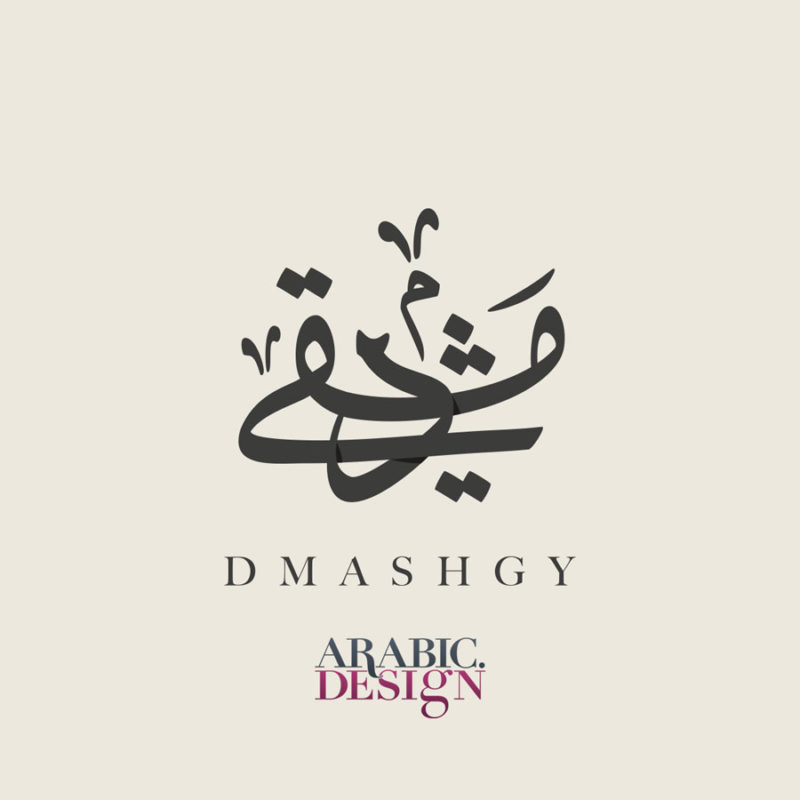 DMASHGY Arabic Logo Design