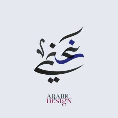 Ghani Modern calligraphy Arabic Design