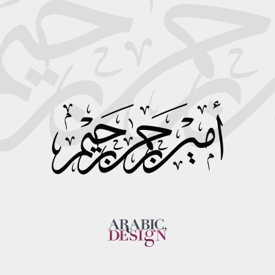 Ameen, Rahman, Raheem names with Arabic calligraphy Thuluth style.
