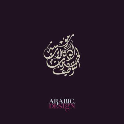 Alwakalat Dewani Arabic Calligraphy Logo