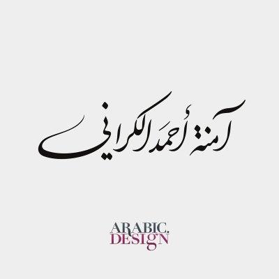 آمنة أحمد الكراني