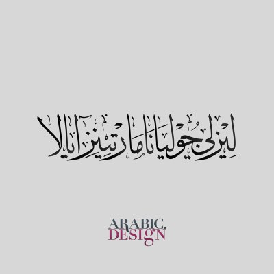 Family Arabic names for tattoo