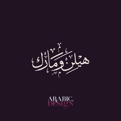 Helen and mark name Arabic Wedding Design