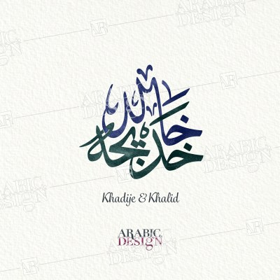Khaled and Khadije arabic wedding logo