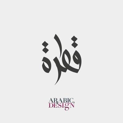 تصميم شعار قطرة بالخط العربي