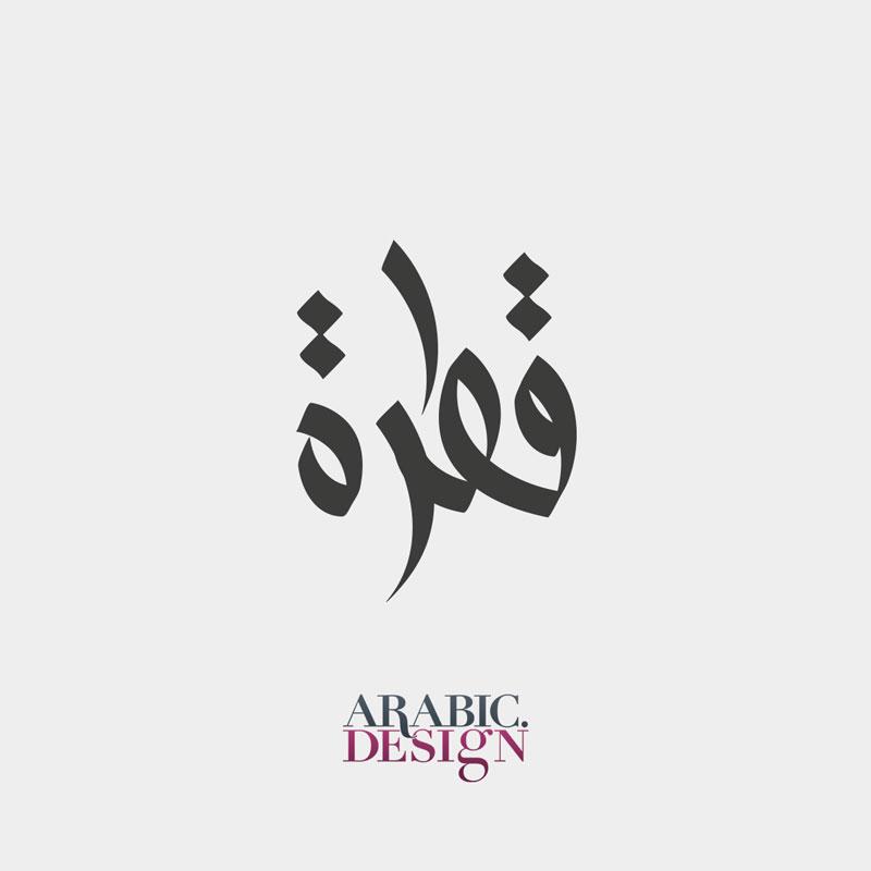 Qatra Arabic Typography Logo Design