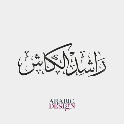 Rashed AlKhash Arabic Name Design