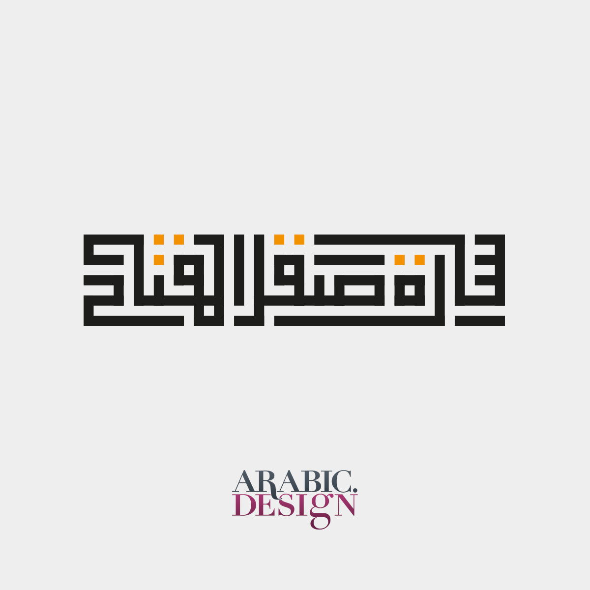 Sara Saqr Al Muftah Square Kufic Arabic Name Design