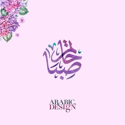 Arabic Wedding Logo Design