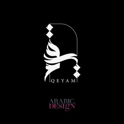 Qeyam Arabic Modern Logo Dark