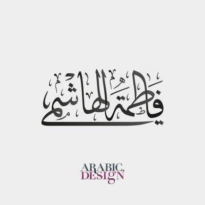 Fatima Hashimi Arabic name Design