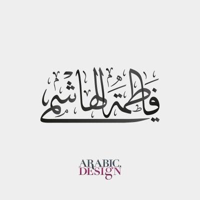 تصميم اسم فاطمة الهاشمي بالخط العربي