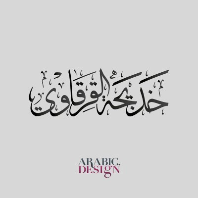 Kadijah Qargawi Name Arabic Design