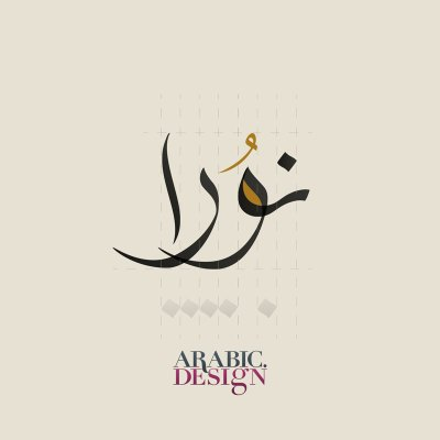 Arabic Name Logo Design Noura