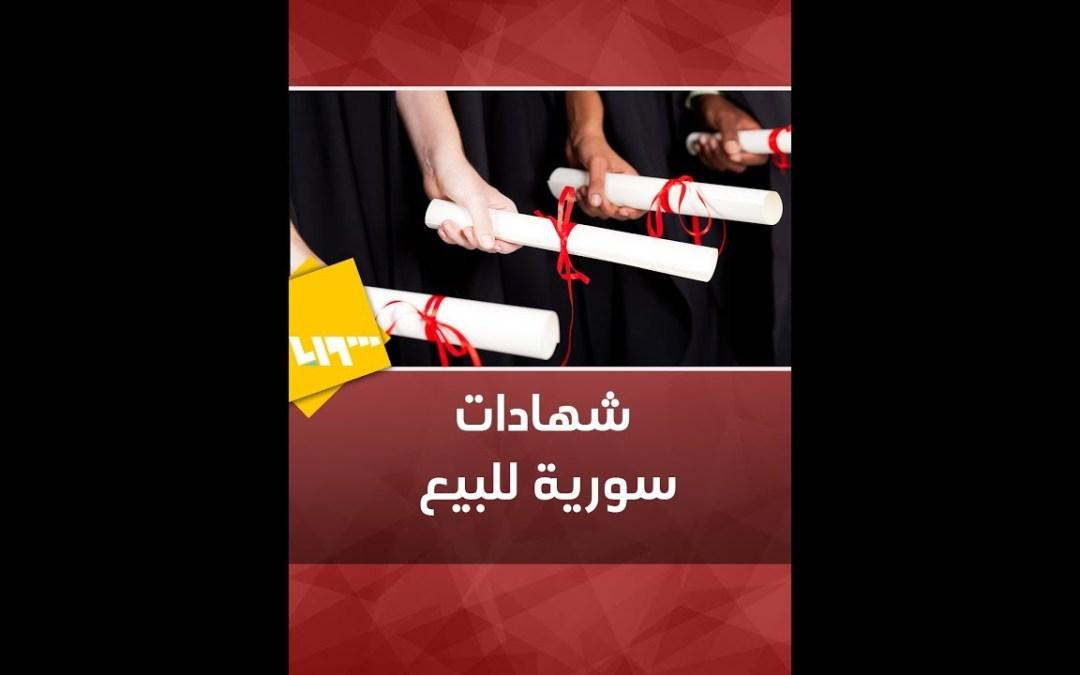 """""""مافيات"""" من المعارضة السورية تمنح الطلاب شهادات جامعية مزوّرة"""