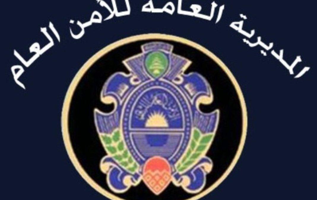 إلى اللبنانيين العالقين في سوريا… بيان من الأمن العام