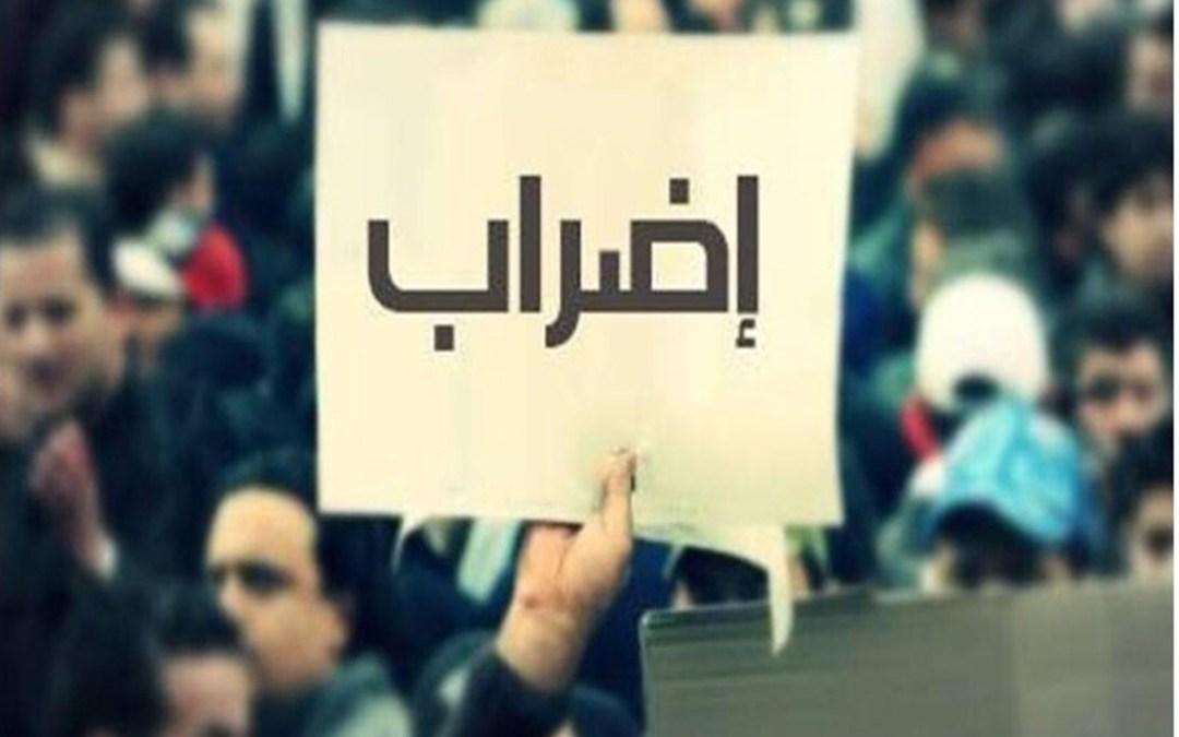 متعاقدو اللبنانية: الإضراب التحذيري لأسبوع هو بداية التصعيد