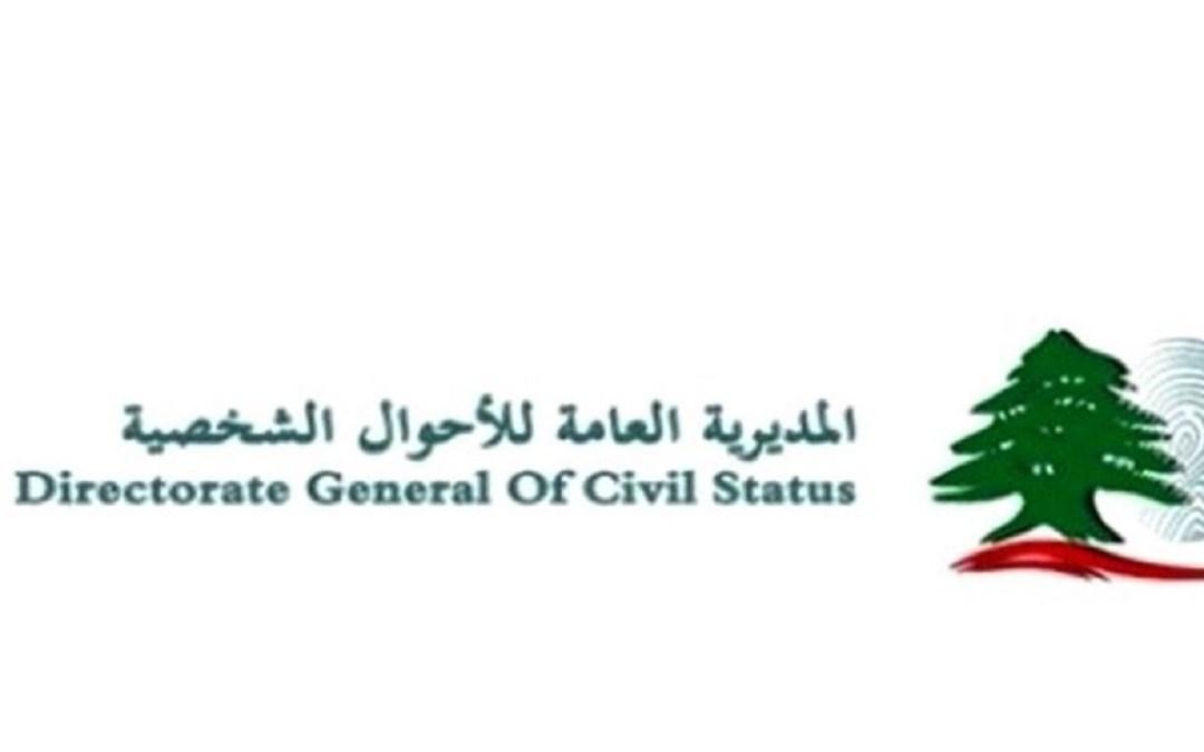 المديرية العامة للأحوال الشخصية: خبر نقل المعاملات من طرابلس إلى البترون كاذب