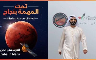 """إنجاز تاريخي.. """"مسبار الأمل"""" الإماراتي يصل المريخ"""