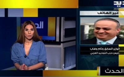 وئام وهاب: لدي معلومات بأن المطلوب من الحريري أن يعتذر وليصفّي حسابه مع خالد التويجري