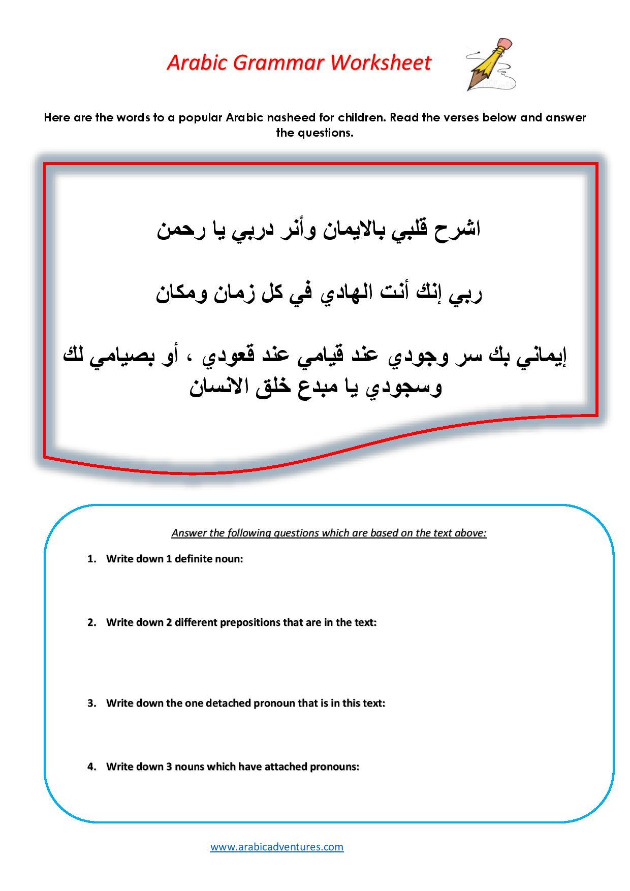 Arabic Grammar Worksheet
